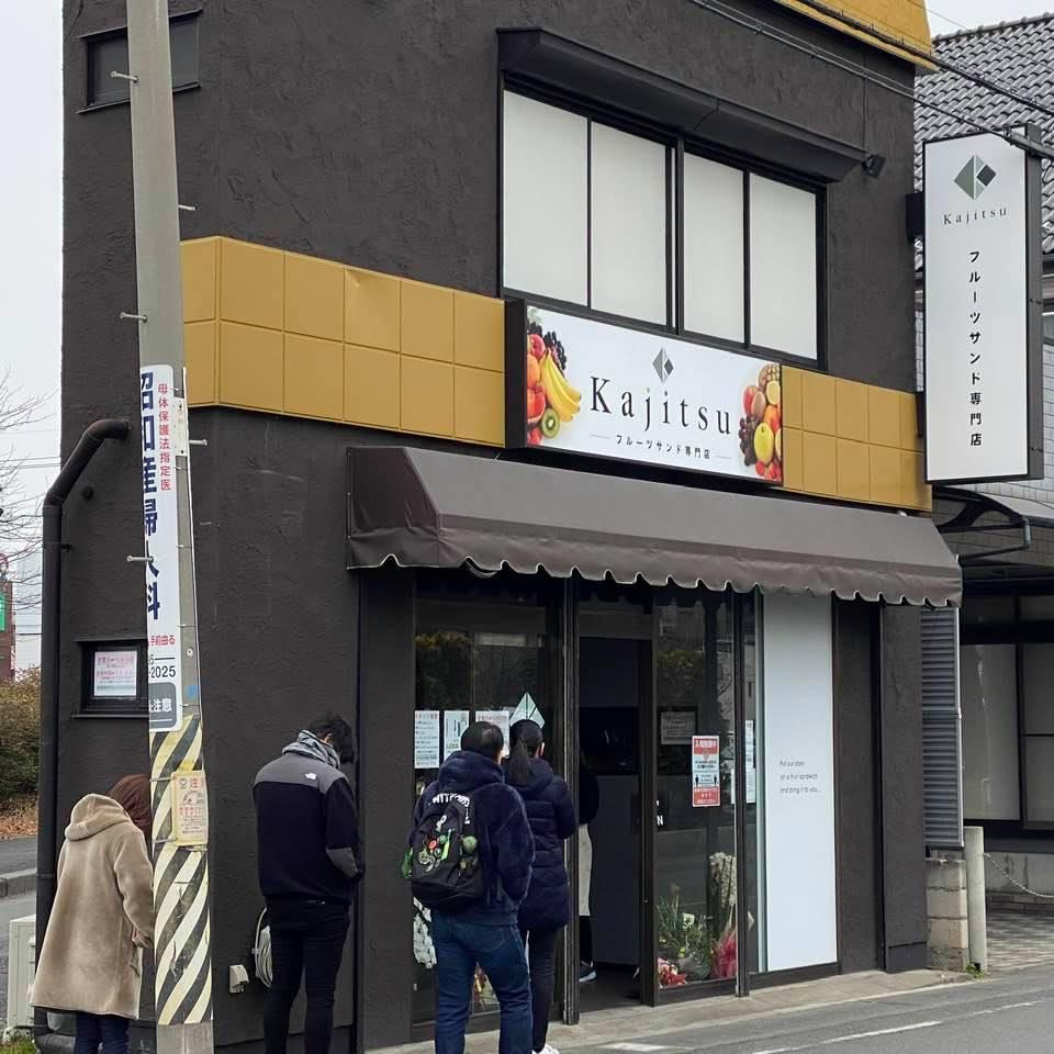 フルーツサンド専門店「Kajitsu」の外観