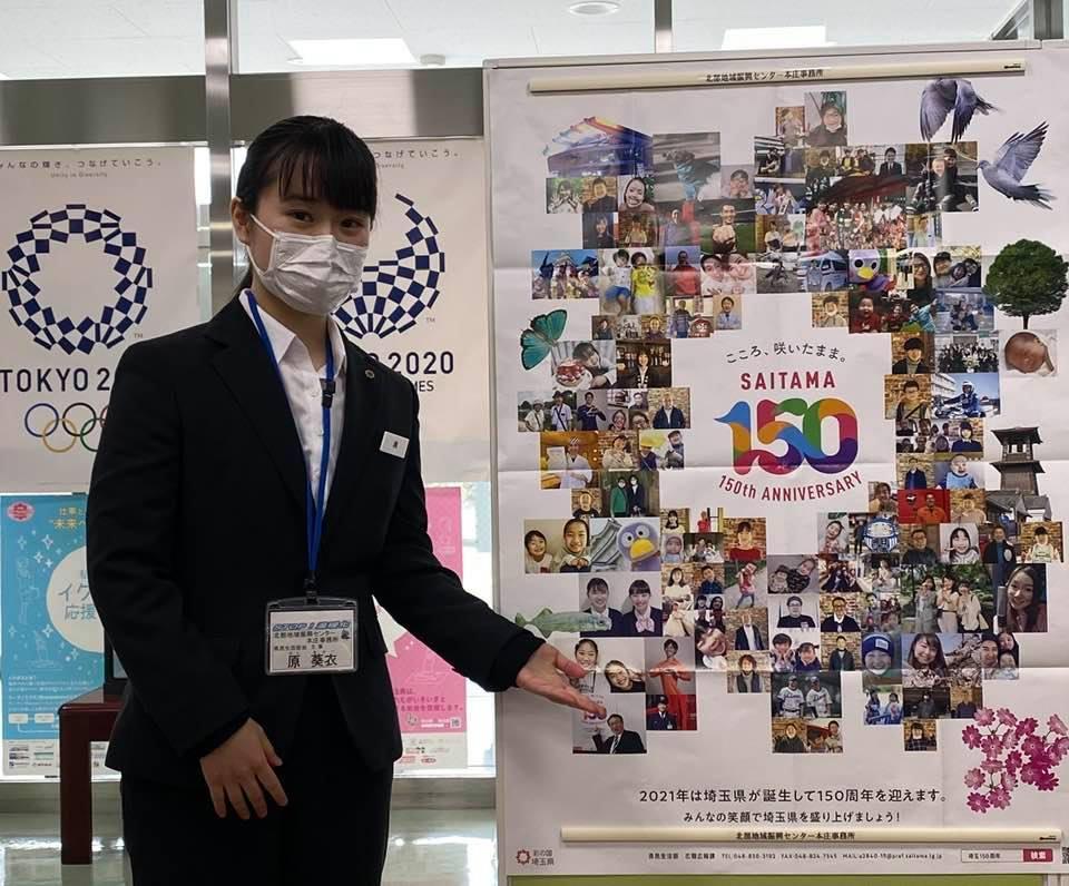 埼玉県本庄地方庁舎内に掲出している「埼玉150周年スマイルポスター」