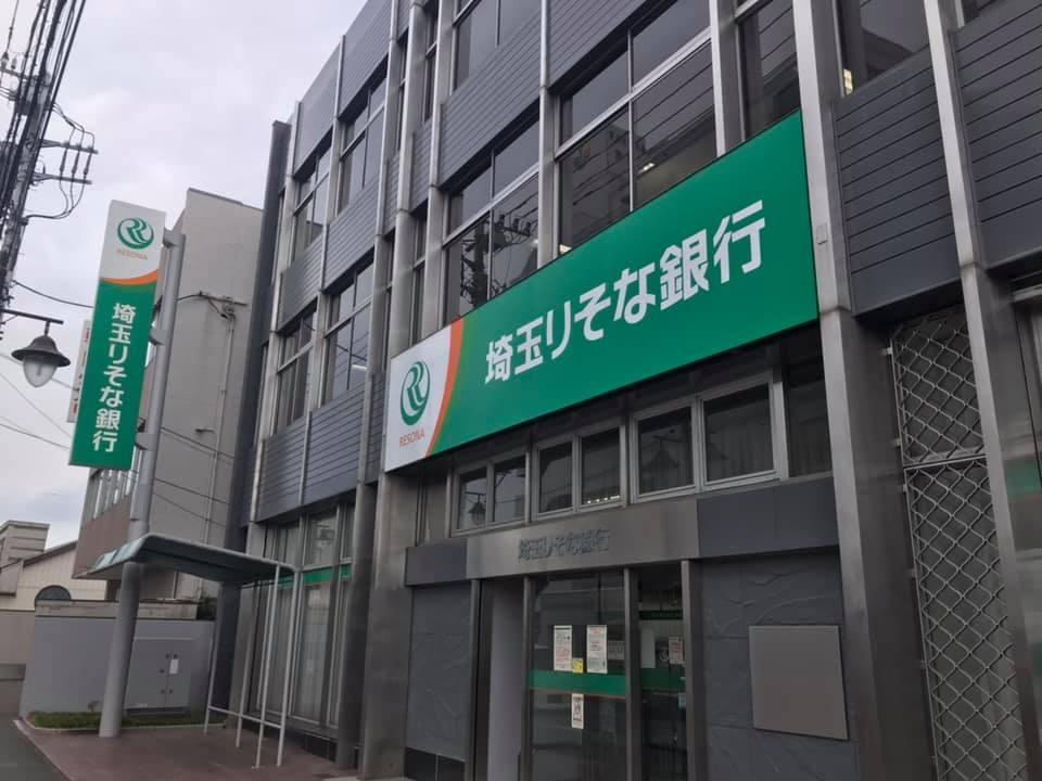 埼玉 りそな 銀行 本庄 支店 埼玉りそな銀行 本庄支店(支店番号:582)
