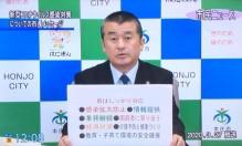 本庄市長、CATVで新型コロナ感染対策についてメッセージ 市のHPでも