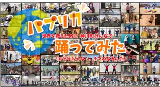 神川町民ら300人が「パプリカを踊ってみた」 ユーチューブなどで動画公開