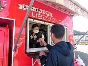 日向の「亀の子いちご園」がJA直売所に移動販売車 いちごソフトクリームの提供始める