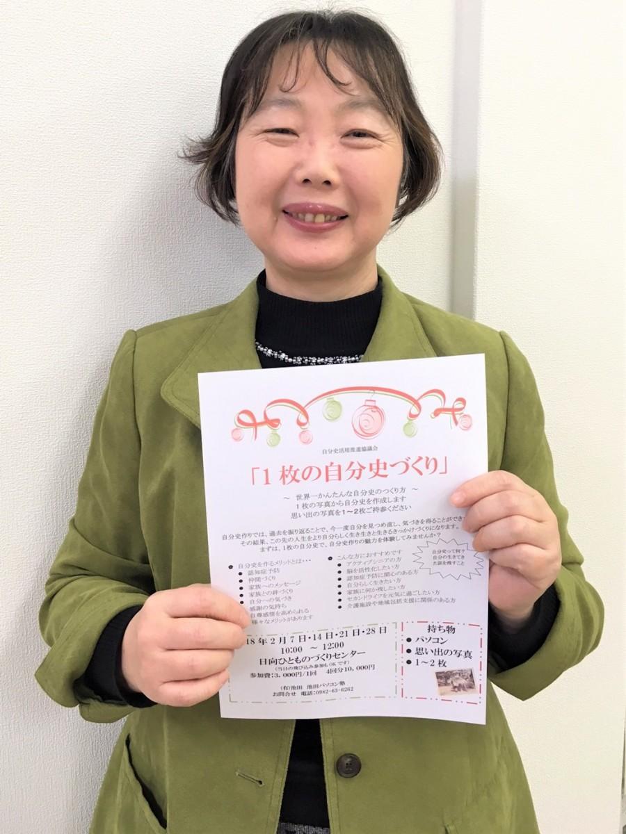 講師は「池田パソコン塾」の池田小百合さん