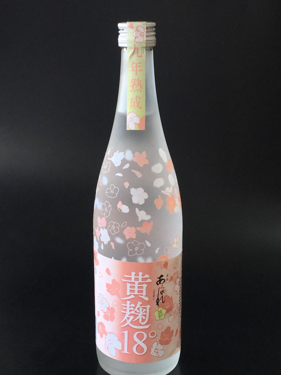 桜のボトルが美しい「春限定焼酎」