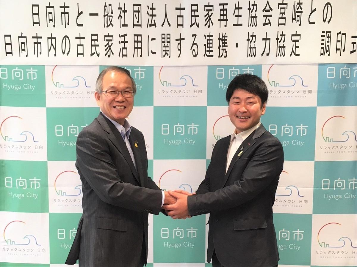十屋日向市長(左)と古民家再生協会宮崎の坂口代表理事