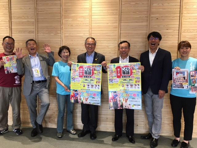 5月30日、同実行委員会が十屋幸平日向市長を表敬訪問
