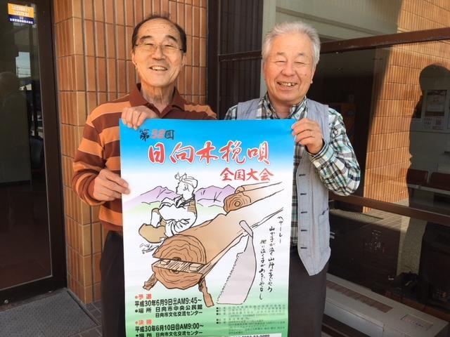 実行委員長の竹中さん(右)と事務局長の木村さん
