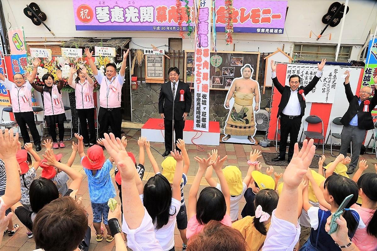 琴恵光関の新入幕を祝い万歳三唱