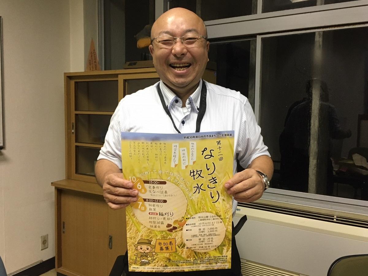 牧水の「そっくりさんコンテスト」で優勝したことがある代表の柏田さん