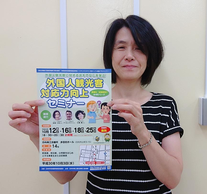 同協議会、事業推進員の松本千春さん