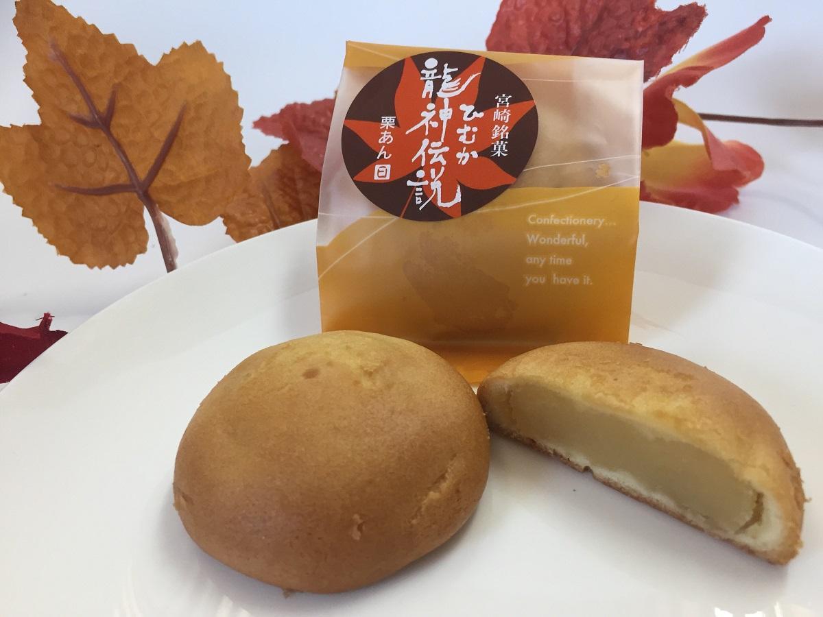 栗餡が秋を感じさせる季節限定商品