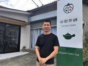 宮崎・日向の「谷岩茶舗」が日本茶AWARDでプラチナ賞 大賞獲得目指す