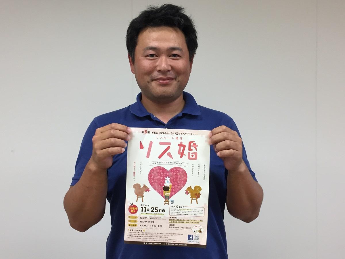 企画副委員長の飯野好史さん
