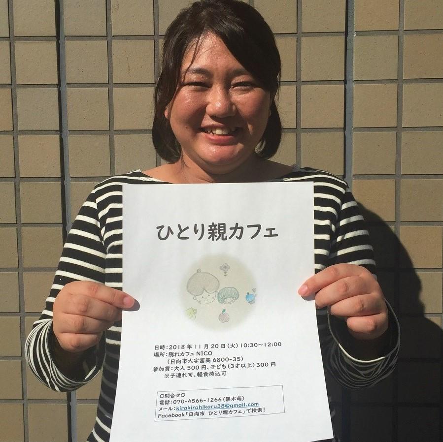 企画したシングルマザー、黒木萌さん