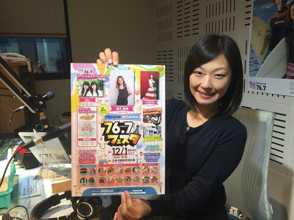 ラジオパーソナリティー福元麻子さん