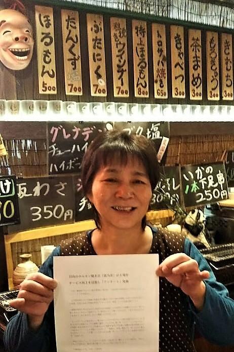 店主の北添美智子さん