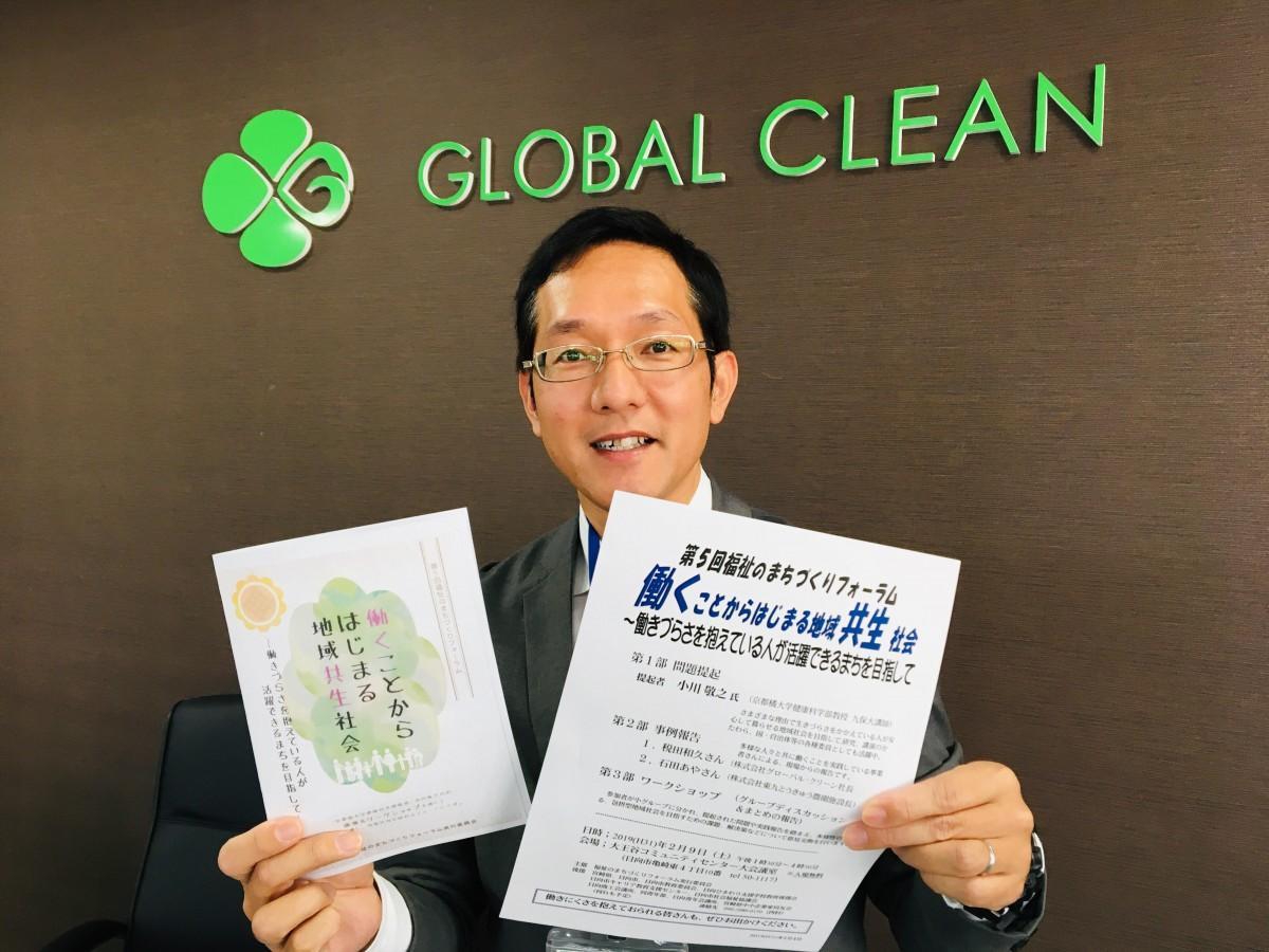 「グローバル・クリーン」社長の税田さん