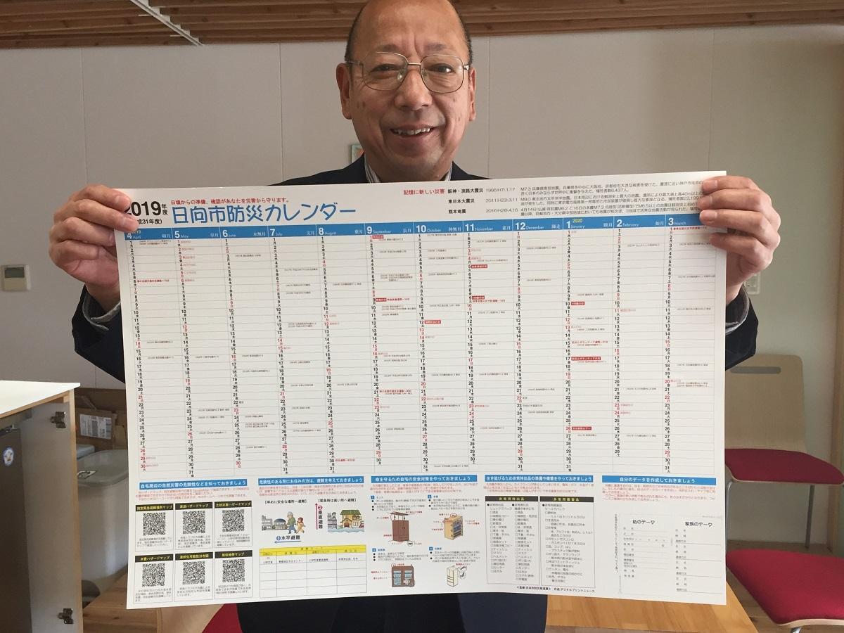防災カレンダーを作った甲斐隆一さん