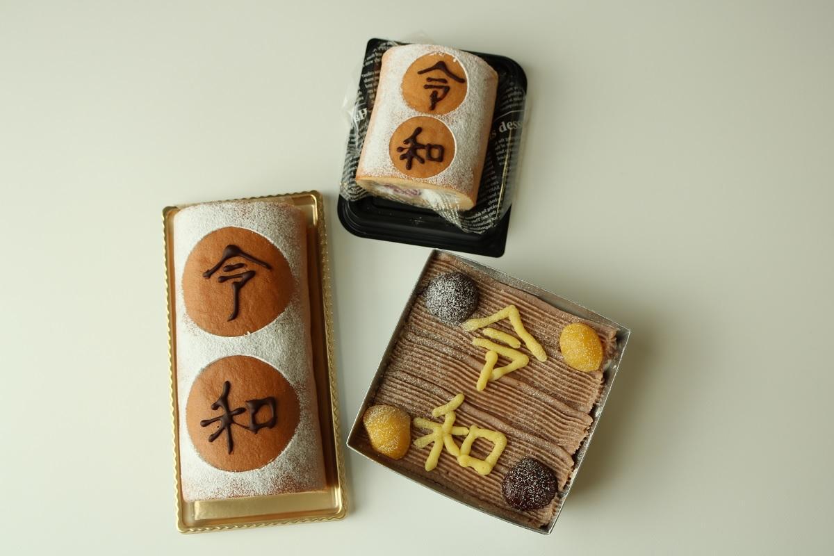 製菓店「Sweets Cafe SEIKADO」(本町)が販売する「令和ロールケーキ」と「令和モンブラン」