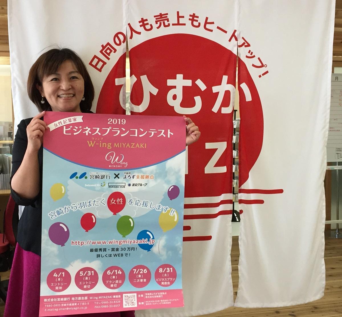 当日、進行を務める「宮崎県よろず支援拠点」の柳本明子さん