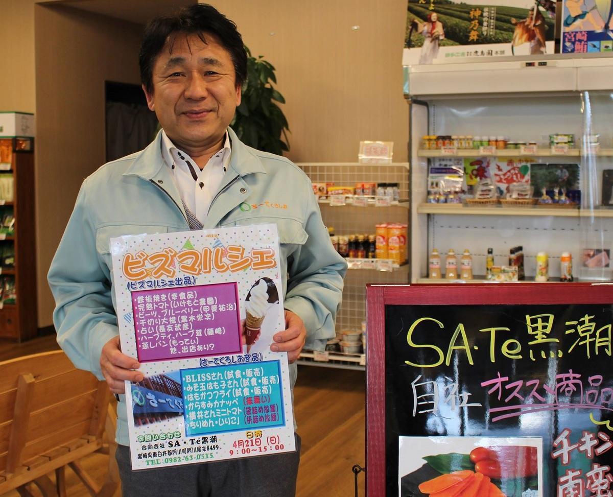 「さーてくろしお」社長の久壽米木正一さん