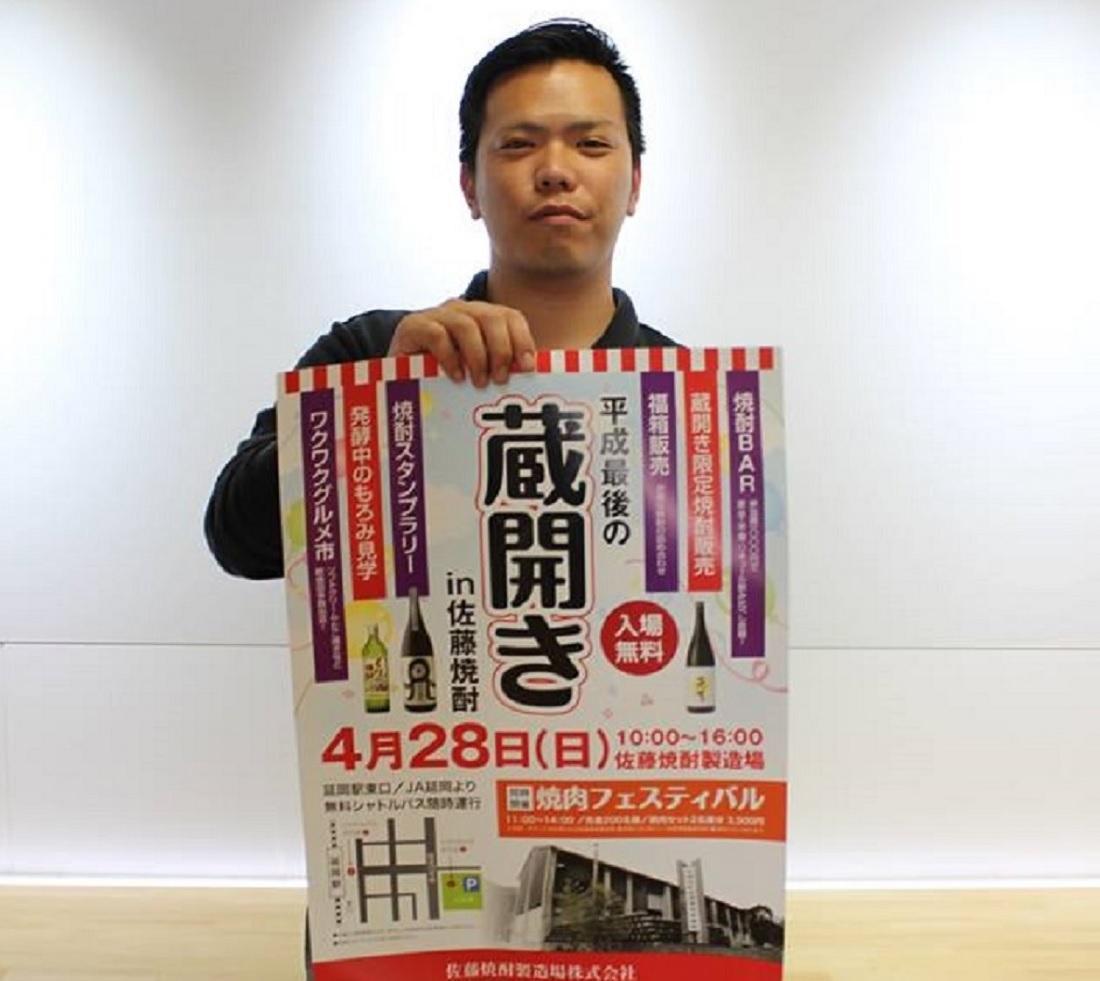 佐藤焼酎製造場の甲斐慶太朗さん