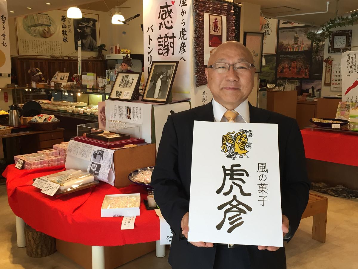 和菓子店「虎彦」2代目社長の上田耕市さん