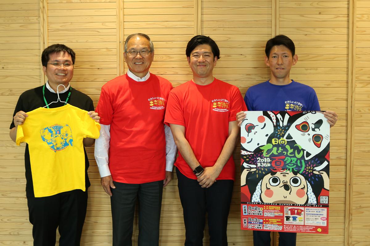 十屋幸平日向市長(左から2番目)に表敬訪問したひょっとこ夏祭り実行委員会