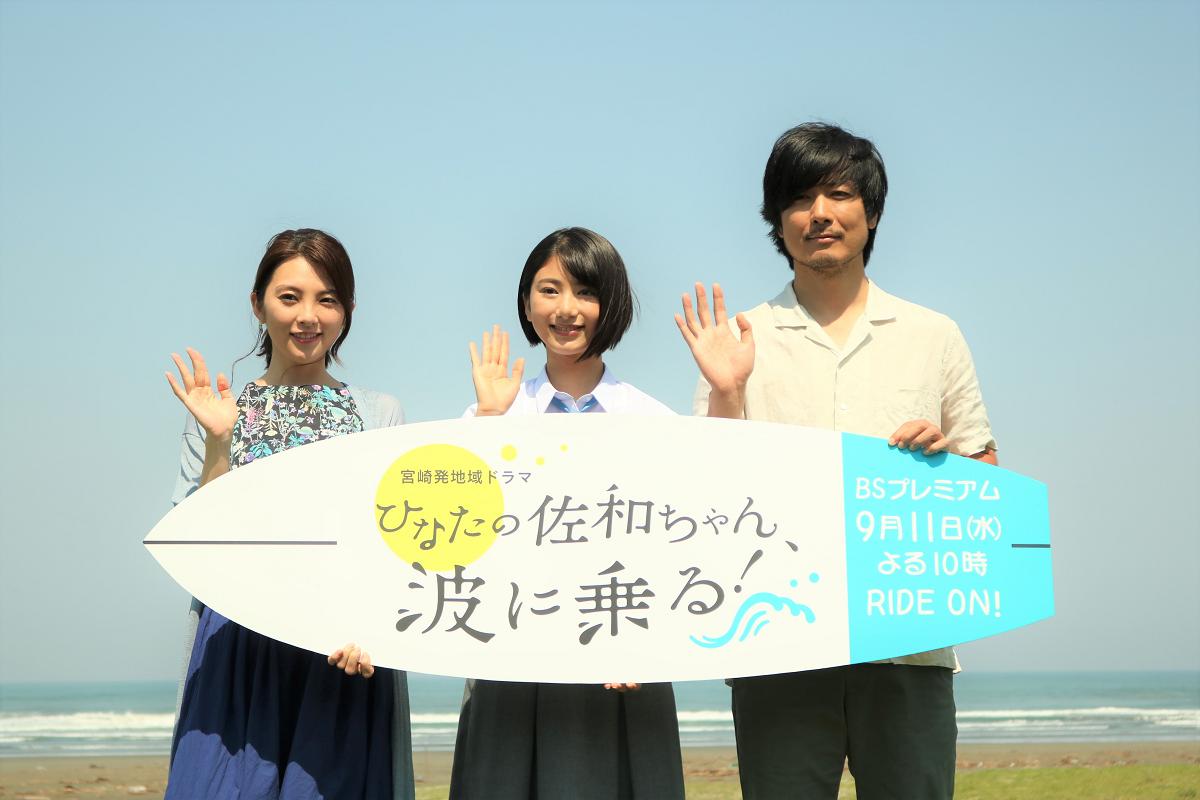 (左から)田中麗奈さん、池間夏海さん、玉山鉄二さん