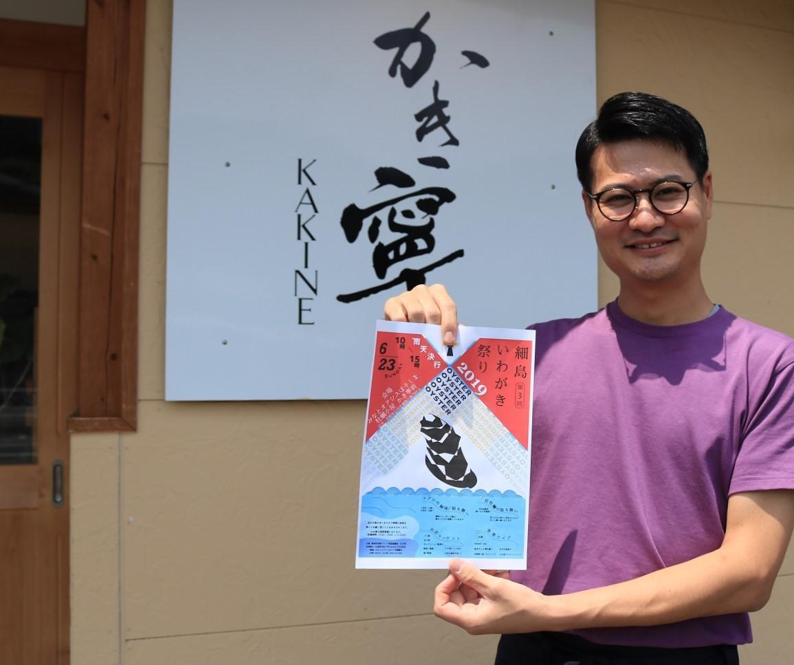 カキ小屋「かき寧」代表の児玉裕紀さん