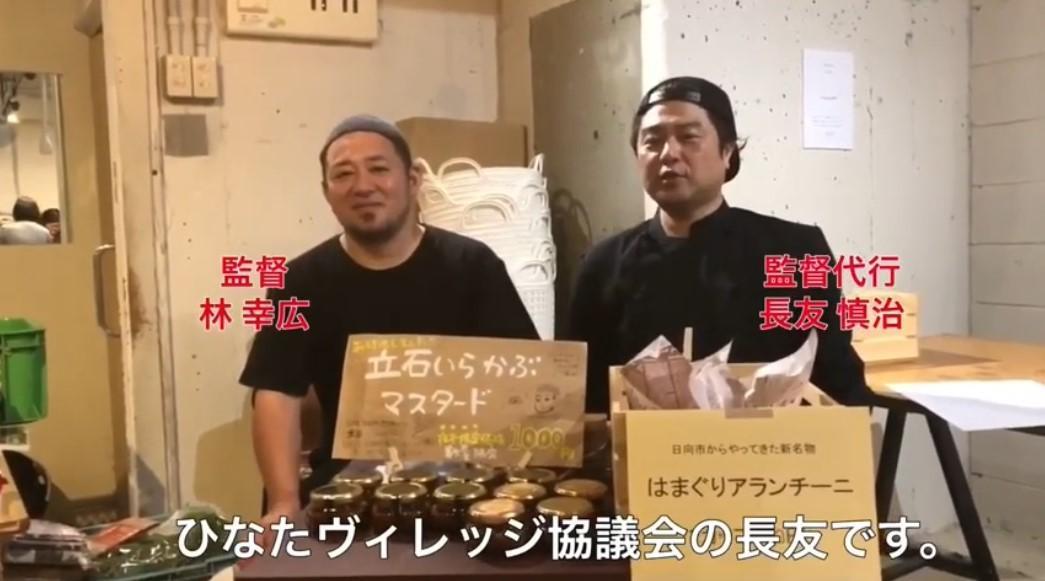 今年、初参戦した「ひなたヴィレッジ協議会」監督の林幸広さん(左)、監督代行の長友慎治さん