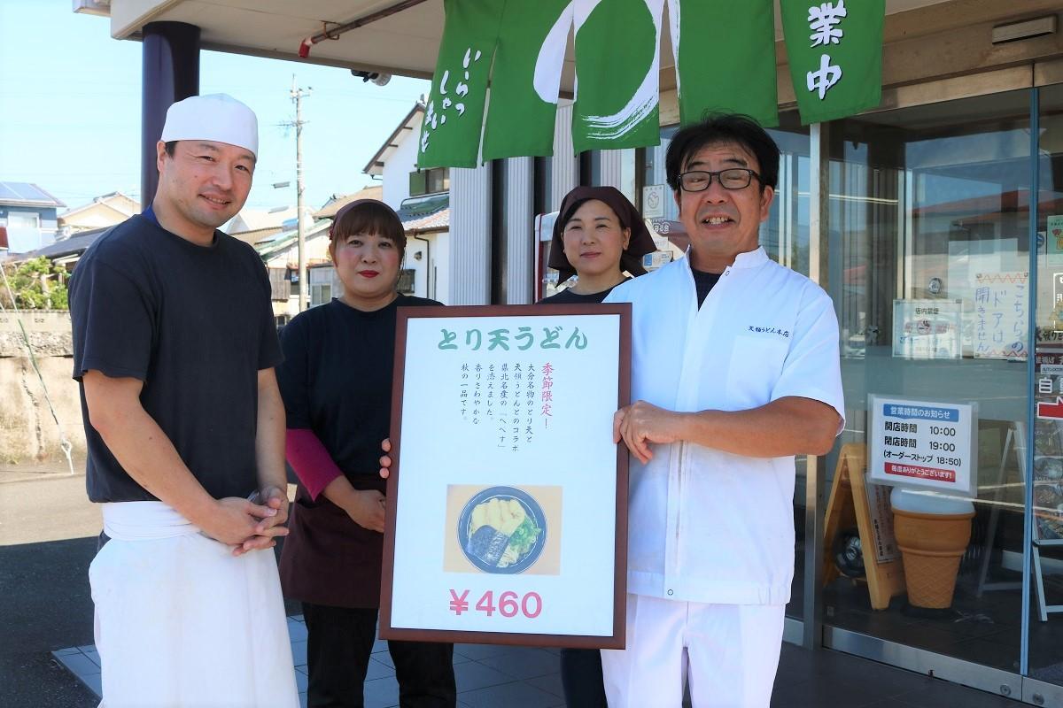 「天領うどん」新生町店のスタッフと(右)社長の田崎澄さん