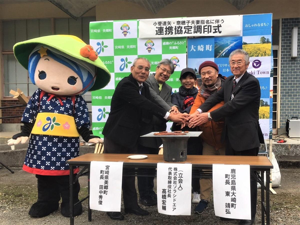 (左から)美郷町のマスコットキャラクター・みさとちゃん、田中町長、高橋ソラシドエア社長、小菅夫妻、東町長
