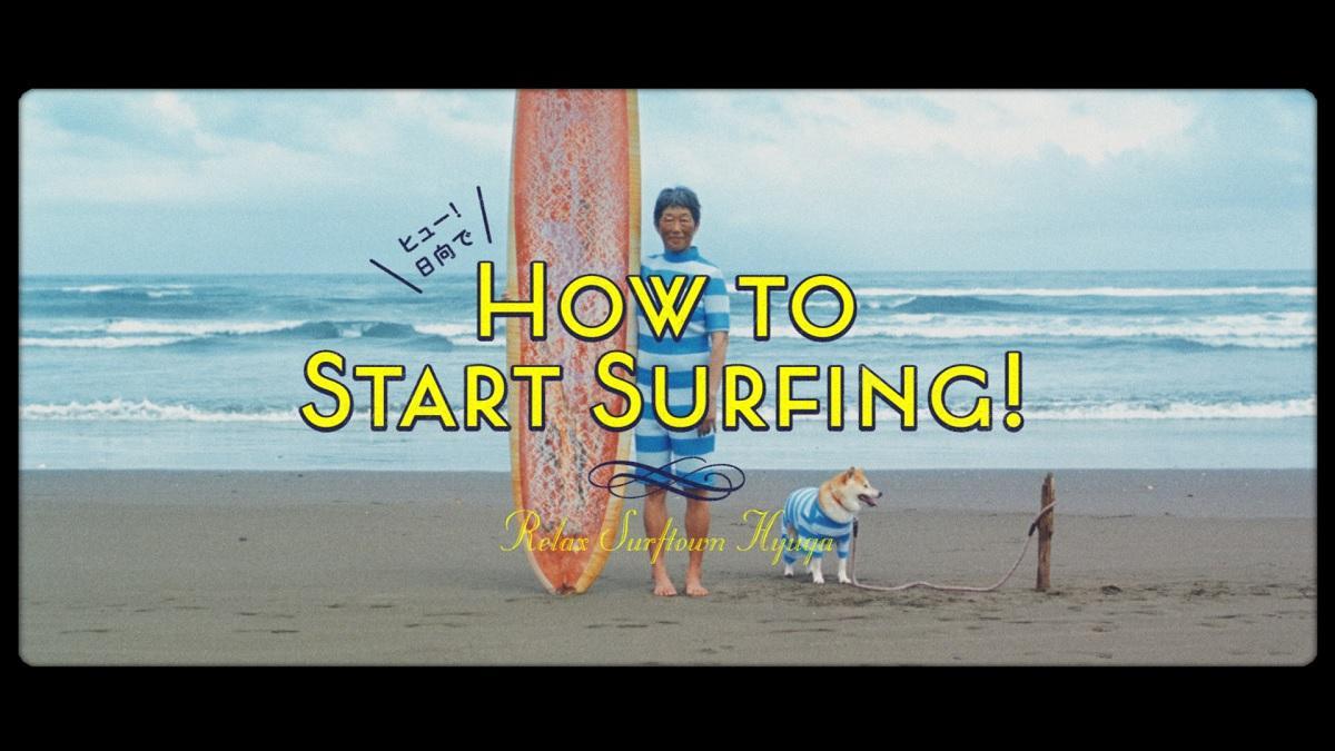 2月4日に公開した「ヒュー!日向でHOW TO START SURFING!」