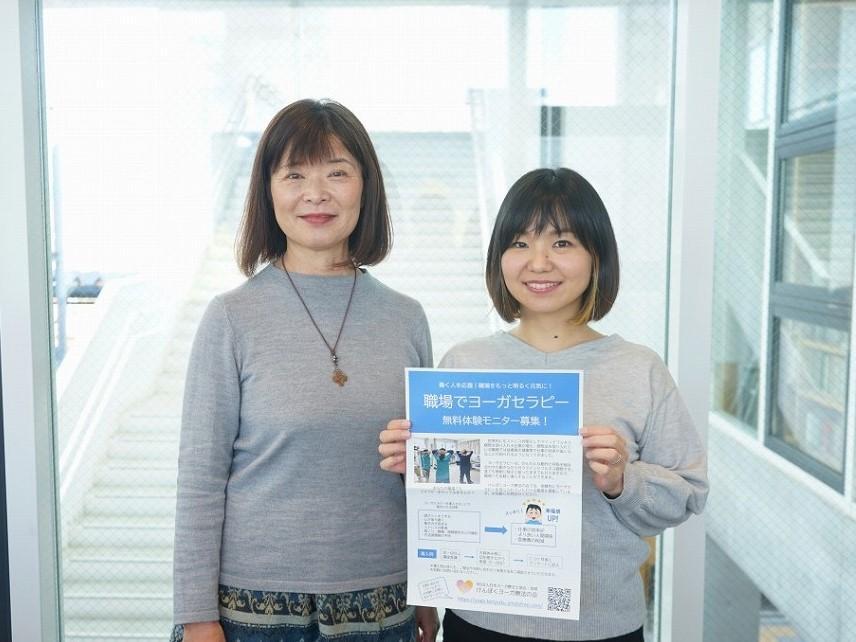 (左から)「けんぽくヨーガ療法の会」代表の依田さんと藤元さん
