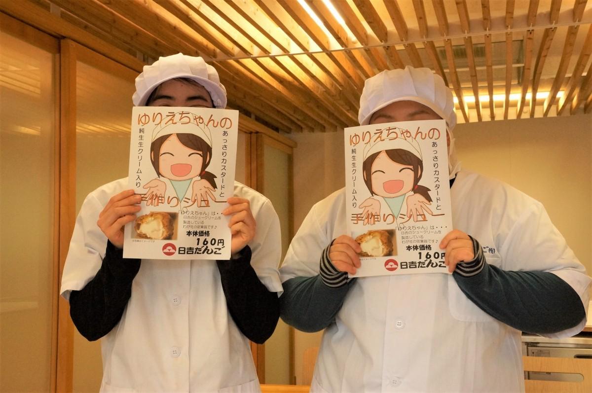 宮崎・日向の和菓子店で「ゆりえちゃんの手作りシュー」が人気 改名が ...
