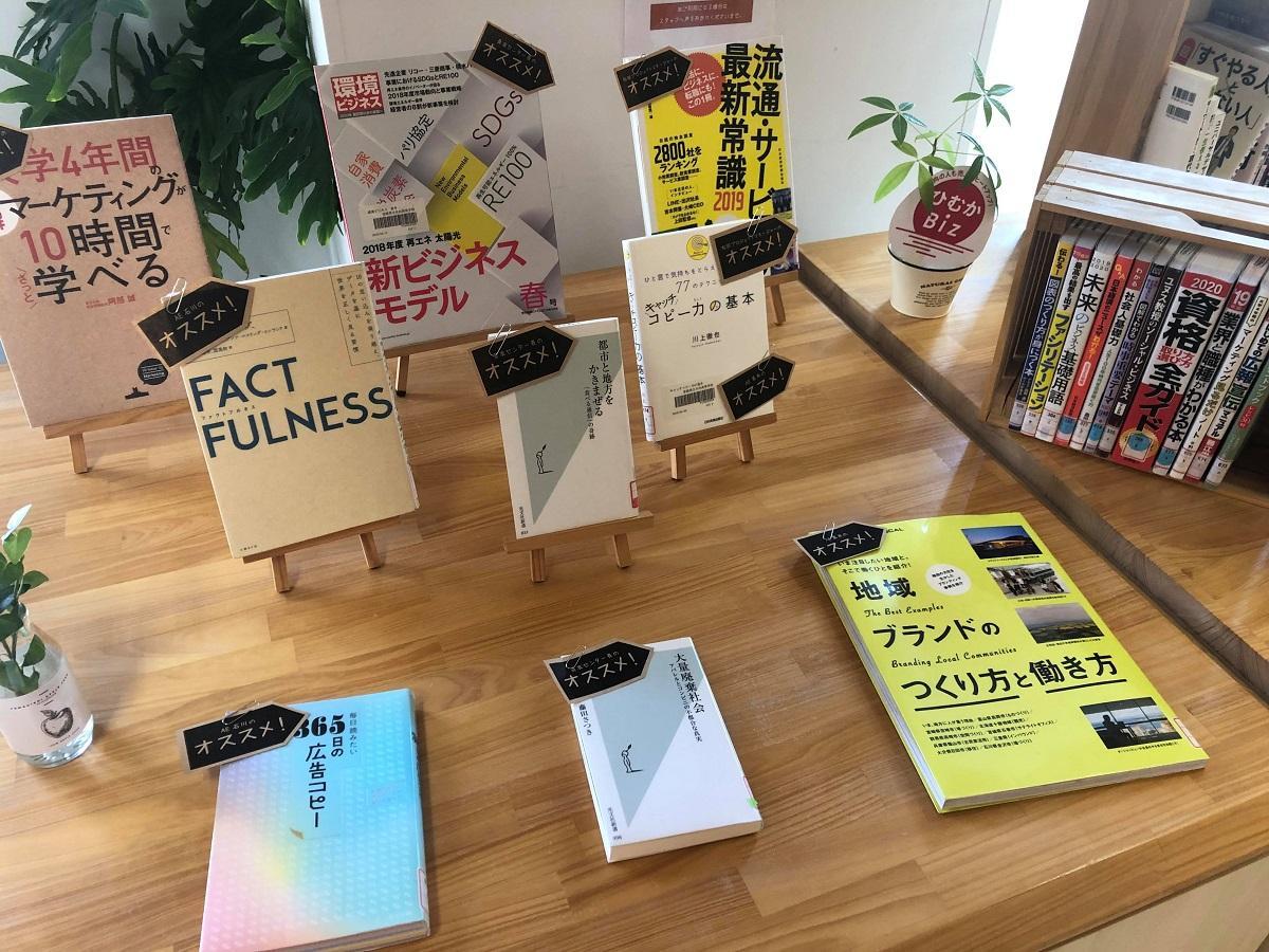 宇野さんが選んだ地域経済活性化のためのビジネス書などが並ぶ