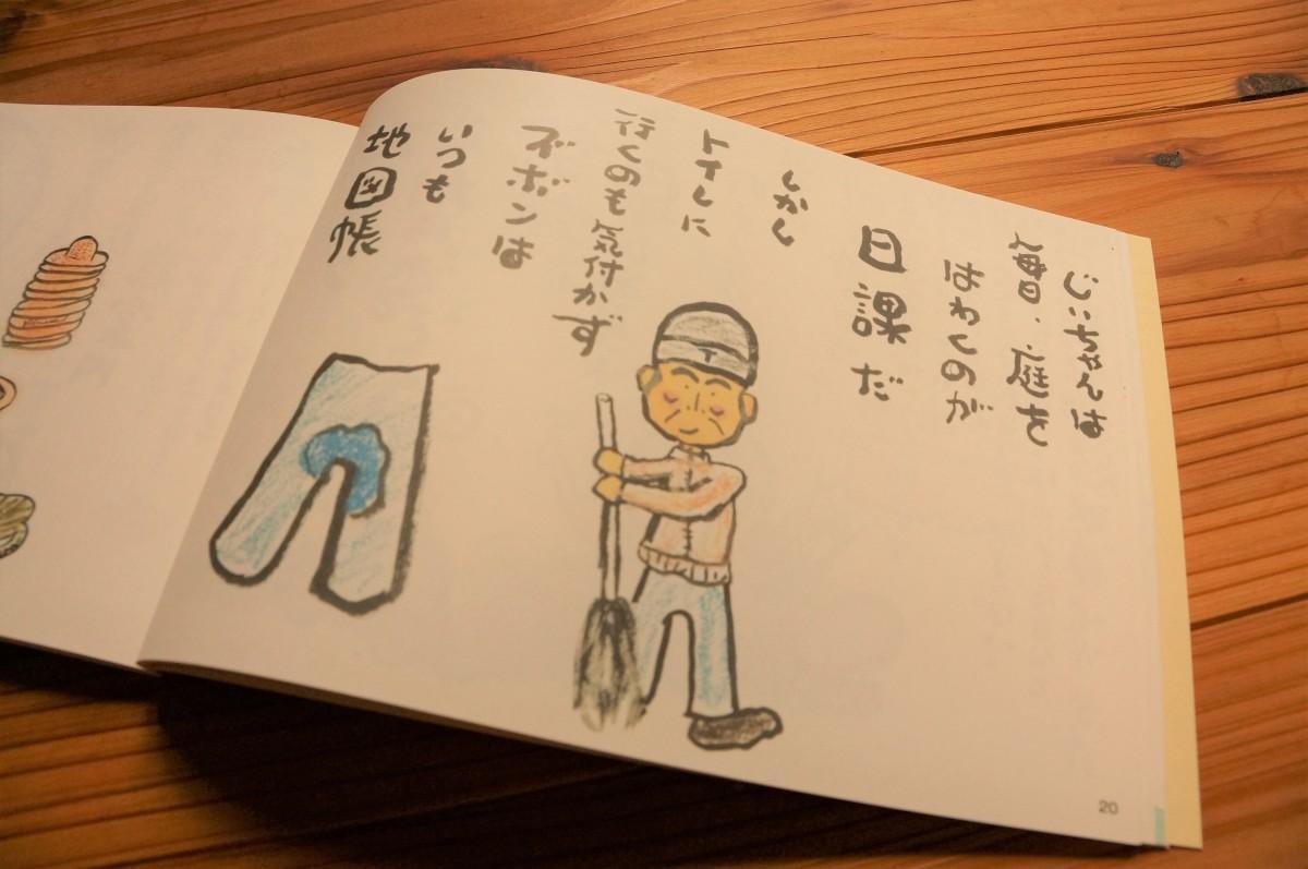 介護中のエピソードに、温かみのある絵文字や絵が添えられた「寅市つれづれ日記」