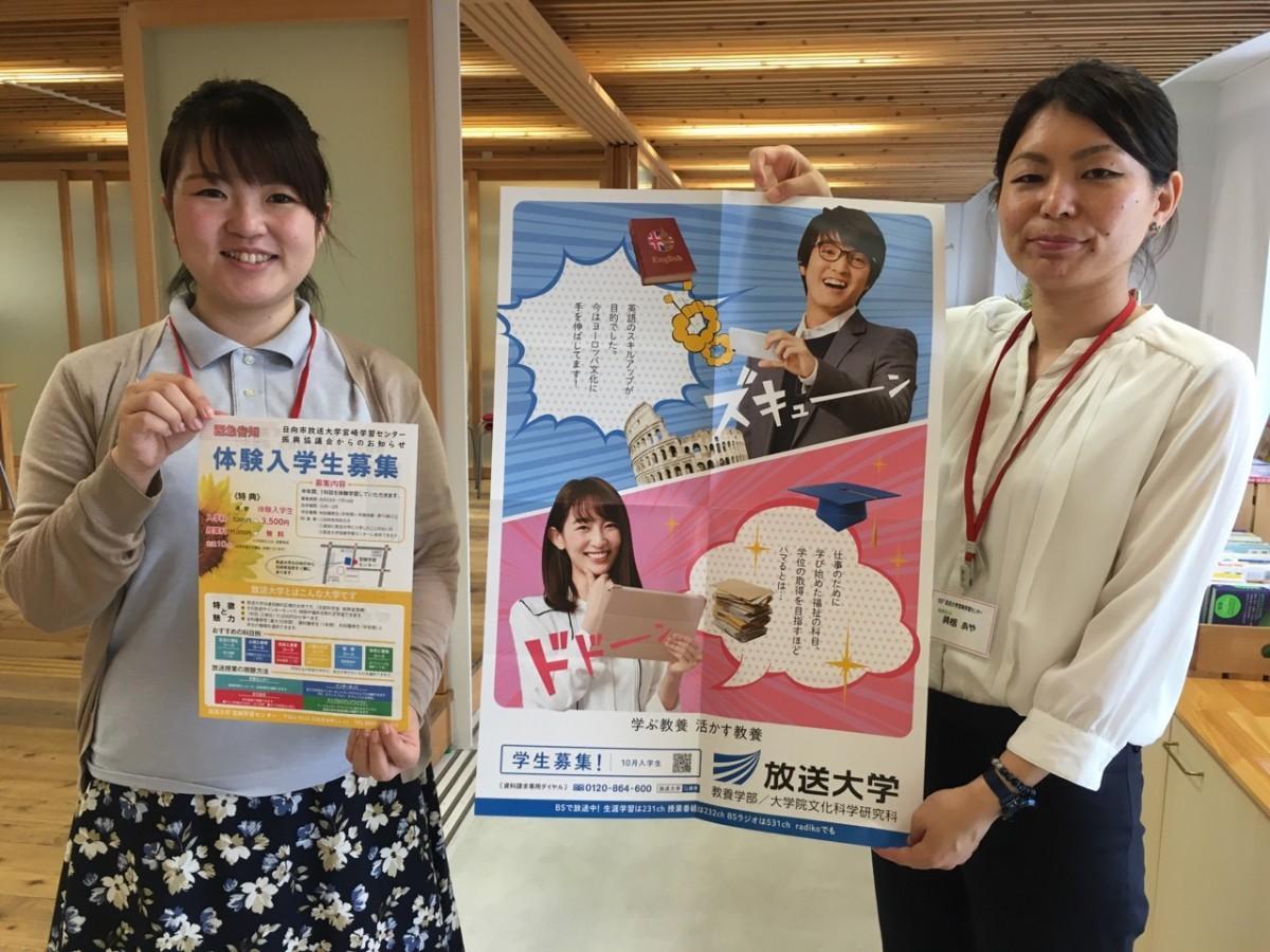 放送大学職員の福村喜代香さん(左)と興梠あやさん
