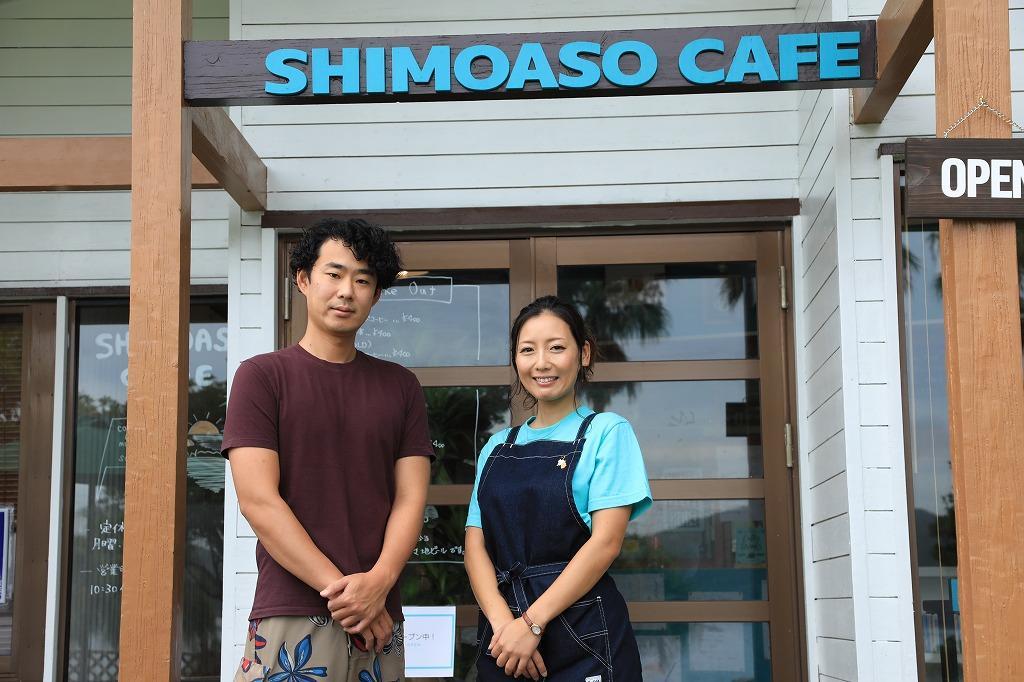 SHIMOASO CAFEをオープンする田村雄貴さん・かおりさん