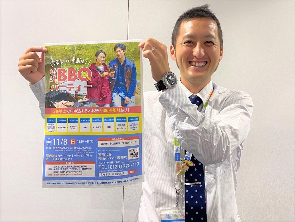 宮崎北部婚活イベント事務局の安藤征剛さん