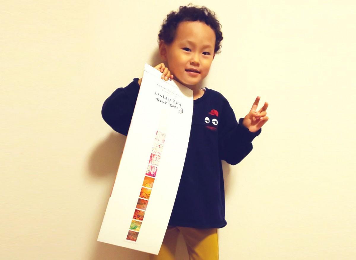 児童発達支援センター「あはは」のカレンダー