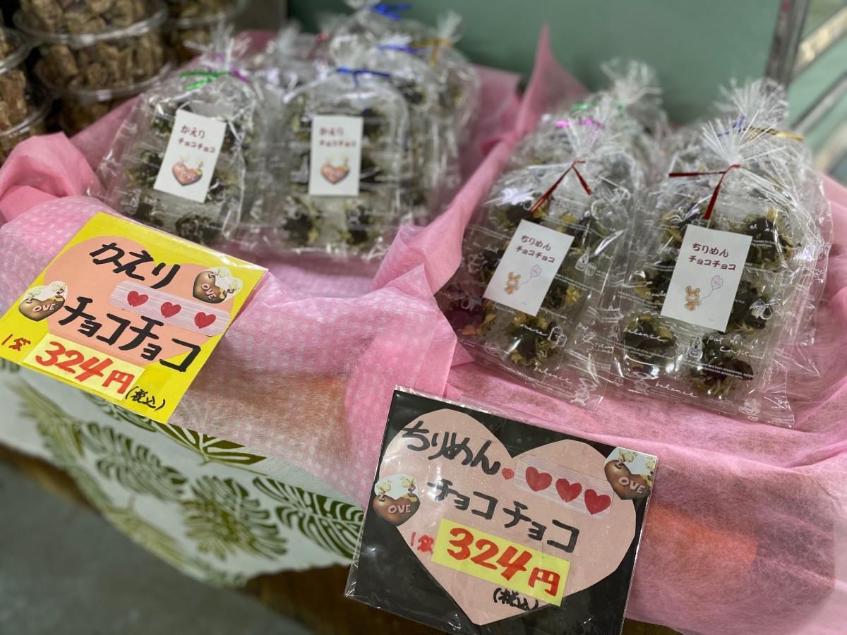 店頭に並ぶ期間限定商品「ちりめんチョコチョコ」(右)と「かえりチョコチョコ」