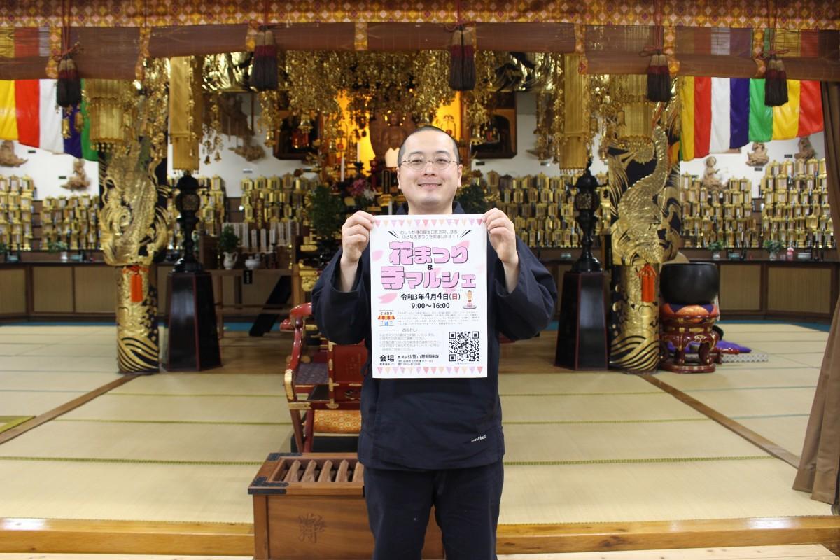 慈眼禅寺副住職の久峩一晋さん