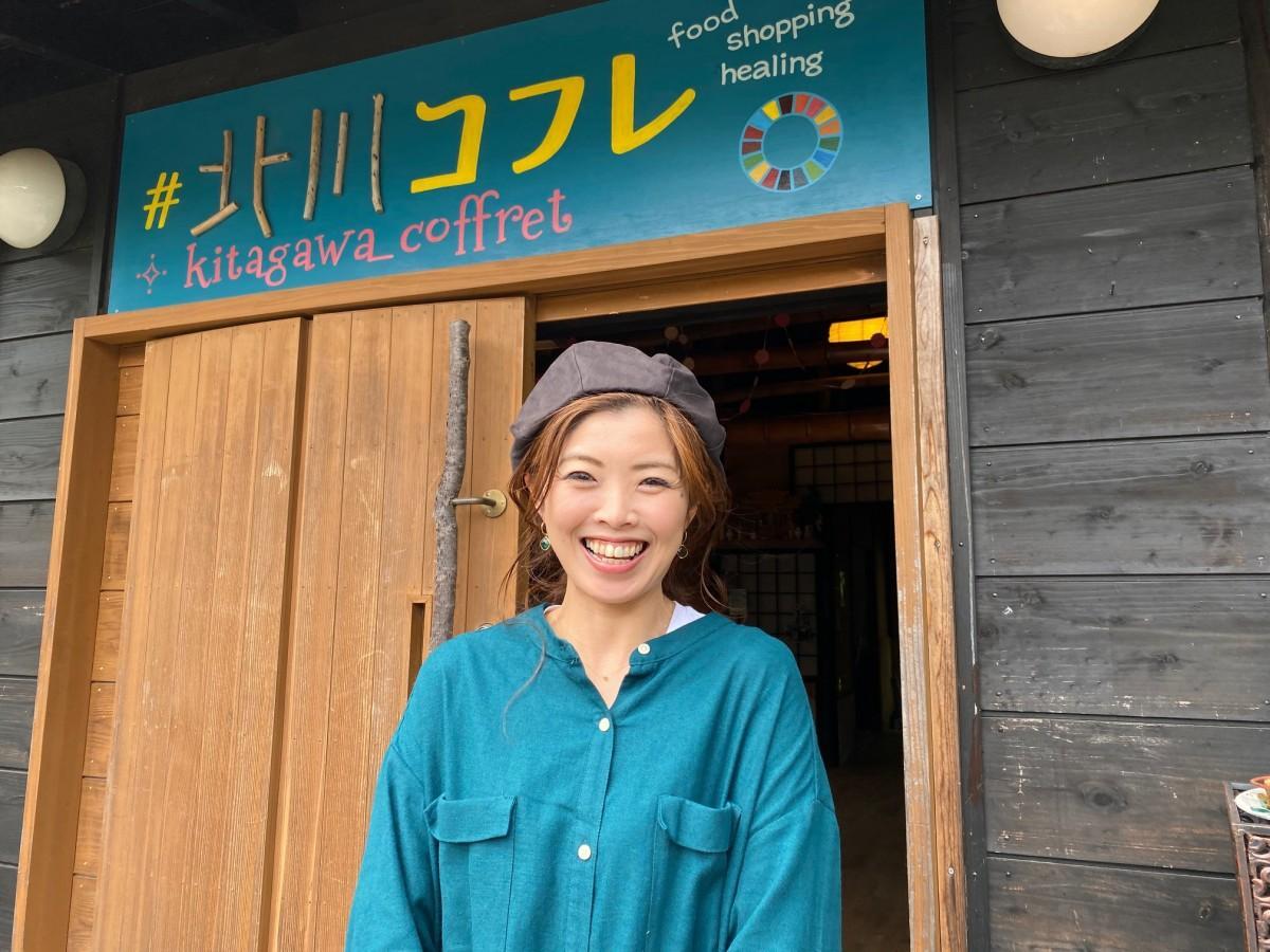 #北川コフレを運営する妹尾麻樹さん