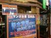 日向で青木宣親選手2000本安打記念のセール ゲームなどの買取・販売専門店で