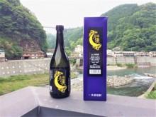 宮崎・日之影で芋焼酎「月と陽」 地元有志が手掛け限定1500本販売