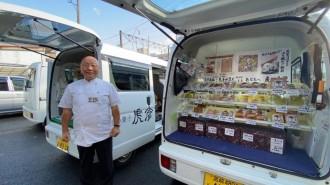 延岡の菓子店「虎彦」が2台目の移動販売車 「お得意さまが増え増便」