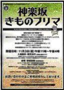 写真=「神楽坂きものフリマ2007」のポスター