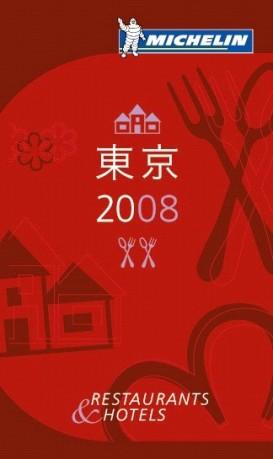 22日に発売される「ミシュランガイド東京2008」は、日本語版と英語版の2種類。©MICHELIN2007